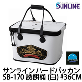 漁拓釣具 SUNLINE SB-170 白 # 36cm (誘餌桶)