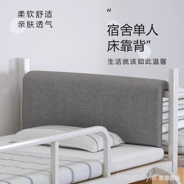 靠枕床頭宿舍 學生床上靠背神器 大學生寢室靠墊宿舍床 上鋪單人 全館新品85折 YTL