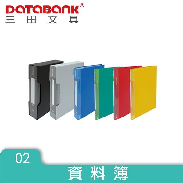 活力系列 A4 100頁 資料本 資料夾 檔案夾(MT-100-49) 多色可選 DATABANK