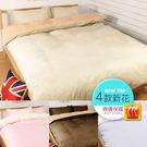經典素色法蘭絨x羊羔絨 被套床包四件組 ...