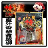 【力奇】燒肉工房 2號 蜜汁香醇雞腿柳180g -160元 可超取 (D051A02)