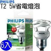 T2 5W 飛利浦-超亮省電燈泡(6入)
