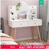梳妝台現代簡約臥室收納櫃一體小戶型網紅ins風北歐輕奢化妝桌子 ATF 秋季新品