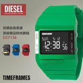 【人文行旅】DIESEL | DZ7136 頂級精品時尚男女腕錶 TimeFRAMEs 另類作風 38mm 設計師款