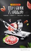微立羊肉卷切片機家用手動切年糕阿膠凍熟牛肉水果蔬菜土豆刨肉器夏洛特 LX