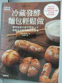 【書寶二手書T1/餐飲_QIY】Q彈口感極致手感-冷藏發酵麵包輕鬆做_西川功晃