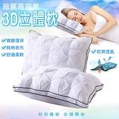 《珍珠立體羽絲絨枕》MIT台灣製造 超Q彈透氣 柔軟舒適(百貨專櫃同款) DOKOMO朵可•茉