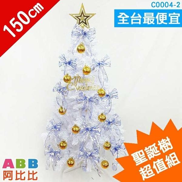 C0004-2_聖誕樹_5尺_超值組#聖誕派對佈置氣球窗貼壁貼彩條拉旗掛飾吊飾