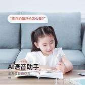 特賣翻譯筆網易有道詞典筆升級款學習中英互譯便攜掃描翻譯辭典筆離線翻譯 LX
