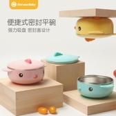 兒童碗筷兒童餐具嬰兒不銹鋼防摔碗吸盤碗輔食碗沙拉碗寶寶餐具聖誕交換禮物
