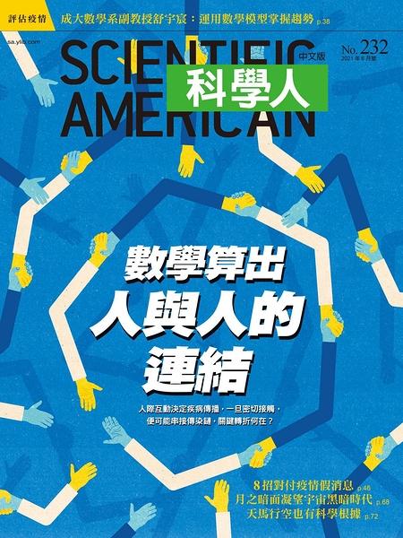科學人雜誌 6月號/2021 第232期:數學算出人與人的連結