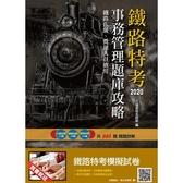 2020年事務管理題庫攻略(鐵路特考佐級、營運人員適用)