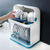 碗筷收納盒廚房碗架帶蓋放餐具裝碗箱碟盤瀝水置物架塑料碗櫃家用 童趣潮品