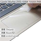 【Ezstick】Lenovo IdeaPad 320S 13 IKB TOUCH PAD 觸控板 保護貼