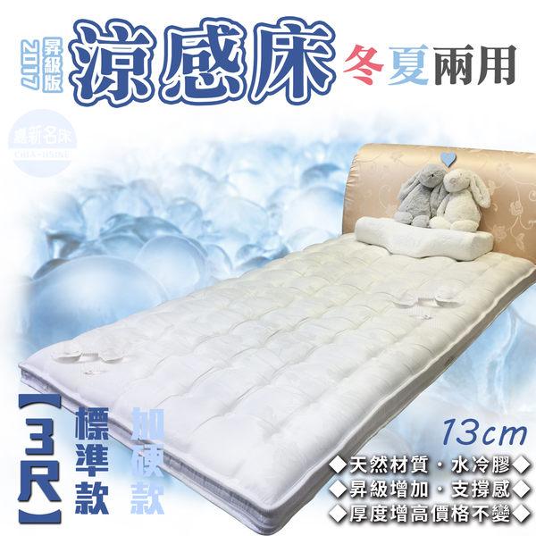 【嘉新名床】涼感床- 適中《標準款 / 升級13公分 / 標準單人3尺》