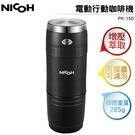日本NICOH 電動行動咖啡機 PK-1...
