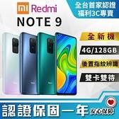 【創宇通訊│全新品】台灣公司貨僅此一隻加LINE確認 紅米 Note 9 4G+128G 開發票