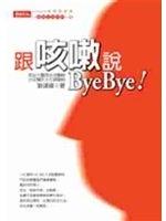 二手書博民逛書店 《跟咳嗽說ByeBye!》 R2Y ISBN:9579669236│劉建輝