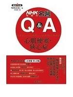 二手書博民逛書店《NHK電視台名醫Q&A:心肌梗塞.狹心症-健康1本通》 R2Y ISBN:9861769064