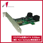 Awesome PCI 插槽SATA 6.0 1轉5 Port Multiplier 轉接擴充卡 AWD-ST-172A