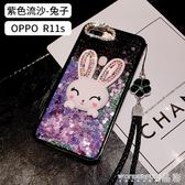 oppo手機殼 夢境版流沙卡通R9S可愛plus硅膠R11保oppor11s潮全包防摔軟 晶彩生活
