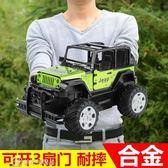 遙控車 兒童禮物遙控越野吉普車男孩充電動遙控汽車玩具漂移大腳賽車模型 【麻吉好貨】