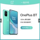全新未拆封 國際版一加OnePlus 8T 8+128G 5G旗艦 120Hz柔性直屏 65W閃充 高通驍龍865