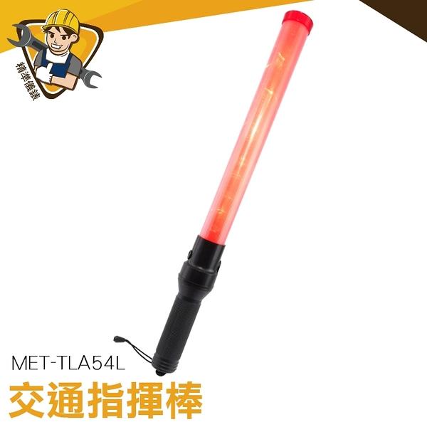 紅光螢光棒 大樓車道指揮 照明手電筒 交管棒 多功能指揮棒 台灣現貨 MET-TLA54L