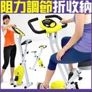 黃精靈X折疊健身車室內腳踏自行單車摺疊收納BIKE美腿機器材運動另售飛輪磁控電動跑步機踏步機