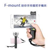黑熊館 F-mount 迷你手持握把手機夾 帶冷靴 6.4吋內手機適用 水平儀穩定器 手持穩定器 手機架