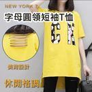 大尺碼 字母圓領休閒短袖T恤 2色 XL...