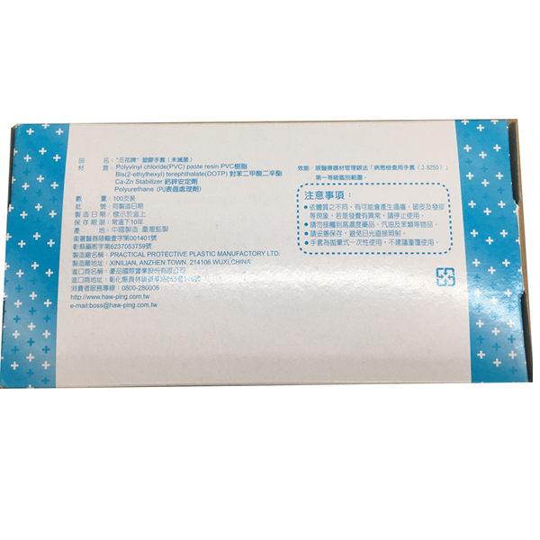 專品藥局 GLOVES 三花牌 無粉PVC手套 S/M/L號 100pcs 三種尺寸可選