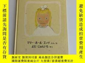 二手書博民逛書店日語版世界著名童話彩色畫冊:罕見PLAY WITH ME (16