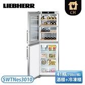 [LIEBHERR 利勃]247公升 雙門 酒櫃+冷凍櫃 SWTNes3010
