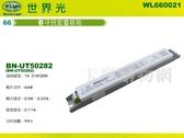 WORLD LIGHT世界光 BP-UT50282 T5 21W 28W 2燈 全電壓 預熱 電子安定器 同 BM-UT50282_WL660021
