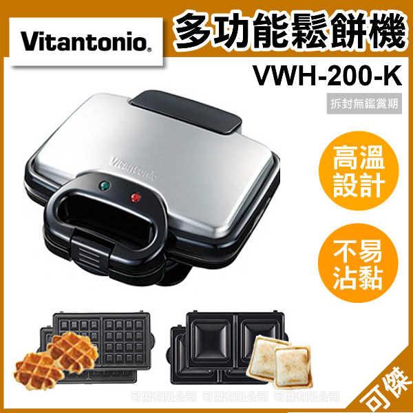 日本代購 Vitantonio 鬆餅機 VWH-200-K 高溫快速 附2種烤盤 鬆餅 三明治 變化多樣 點心輕鬆做 可傑