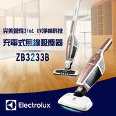 4/23-4/28  優惠價伊萊克斯Electrolux 新完美管家3in1- UV淨蟎無線吸塵器 ZB3233B