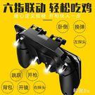六指吃雞神器手游手柄蘋果專用四指手機游戲握把射擊按鍵式輔助外設套裝 PA3452『科炫3C』