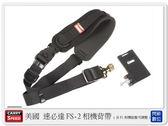 Carry Speed 美國 速必達 FS-2相機背帶 快速 背帶 (含F1相機底盤,立福公司貨)【0利率,免運費】FS2