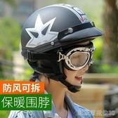電動電瓶機車頭盔灰男女士四季通用冬季保暖半盔可愛夏季安全帽 凱斯盾