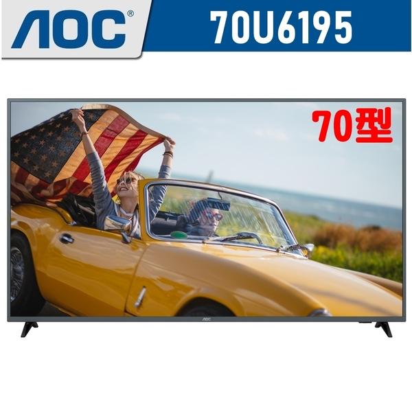 【美國AOC】70吋4K HDR智慧聯網液晶顯示器+視訊盒70U6195 保固2年