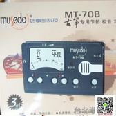 小天使MT-70B古箏調音器
