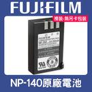 【平輸密封包裝】全新 NP-140 原廠電池  富士 FUJIFILM NP140 S200 S100 S205EXR