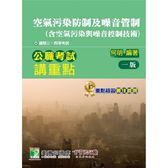 公職考試講重點【空氣污染防制及噪音管制(含空氣污染與噪音控制技術)】
