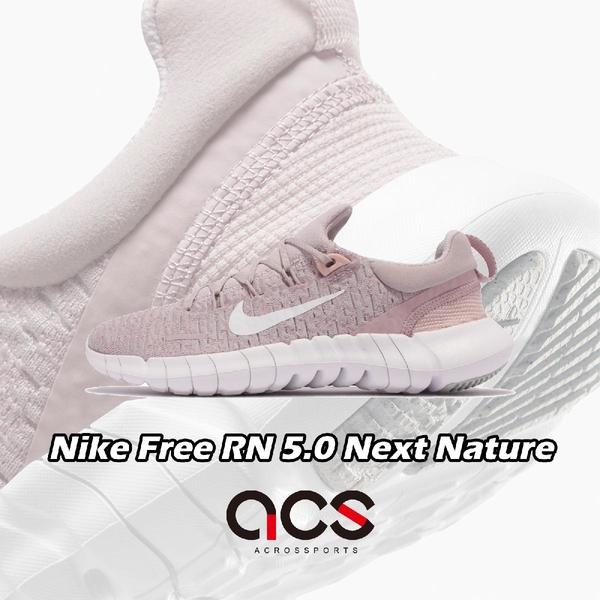 Nike 慢跑鞋 Wmns Free RN 5.0 Next Nature 粉紫 藕色 白 女鞋【ACS】 CZ1891-004
