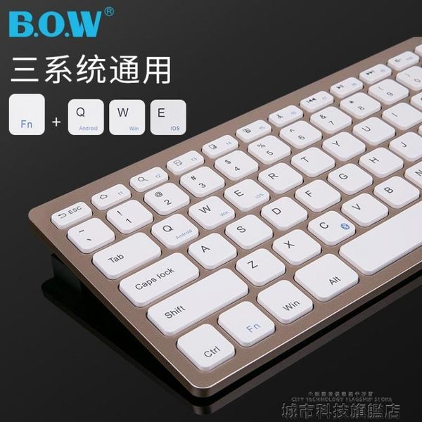 ipad鍵盤 BOW航世無線藍芽鍵盤iPad平板蘋果安卓手機通用巧克力迷你靜音小 城市科技