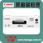 CANON 佳能 原廠黑色碳粉匣 高容量 CRG-331 II BK 適用:MF628Cw(LBP7110C/7100C/iC MF8280C/MF8250)