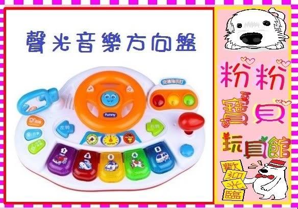 *粉粉寶貝玩具*嬰幼玩具~多功能音樂聲光方向盤~有排檔桿~有琴鍵~超可愛~