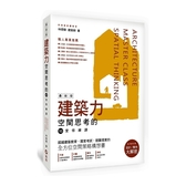 建築力(最新版):空間思考的10堂修練課
