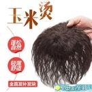 假髮片 假發片頭頂補發片遮白玉米燙中老年媽媽短卷發補發蓬鬆自然補發塊 快速出貨